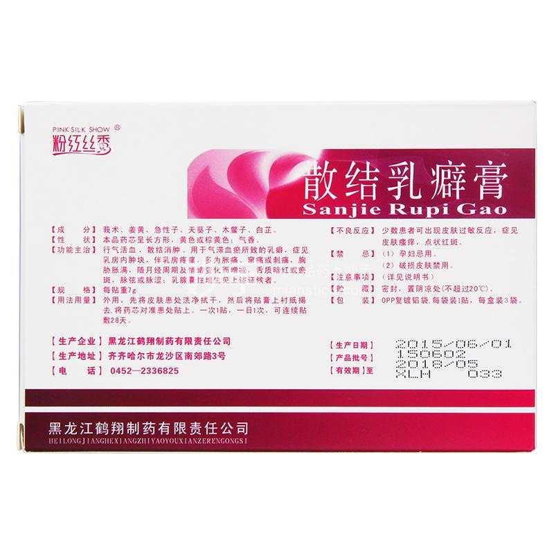 惠粉红_【粉红丝秀】散结乳癖膏 7g*3贴   市 场 价 会 员 价 ¥ 优      惠