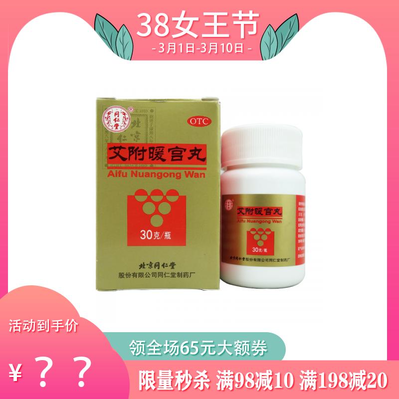 同仁堂 艾附暖宫丸 30g
