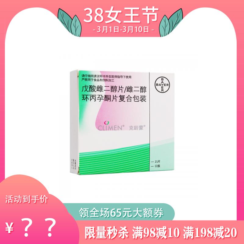 克龄蒙 戊酸雌二醇片/雌二醇环丙孕酮片 21片