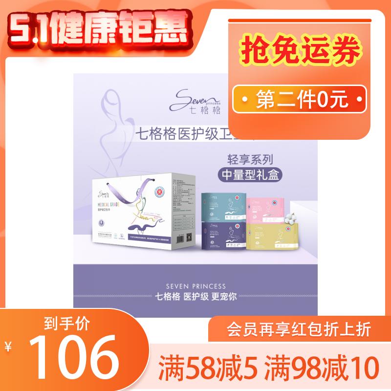 七格格医护级卫生巾中量型礼盒