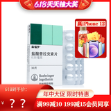 森福罗 盐酸普拉克索片 0.25mg*30片