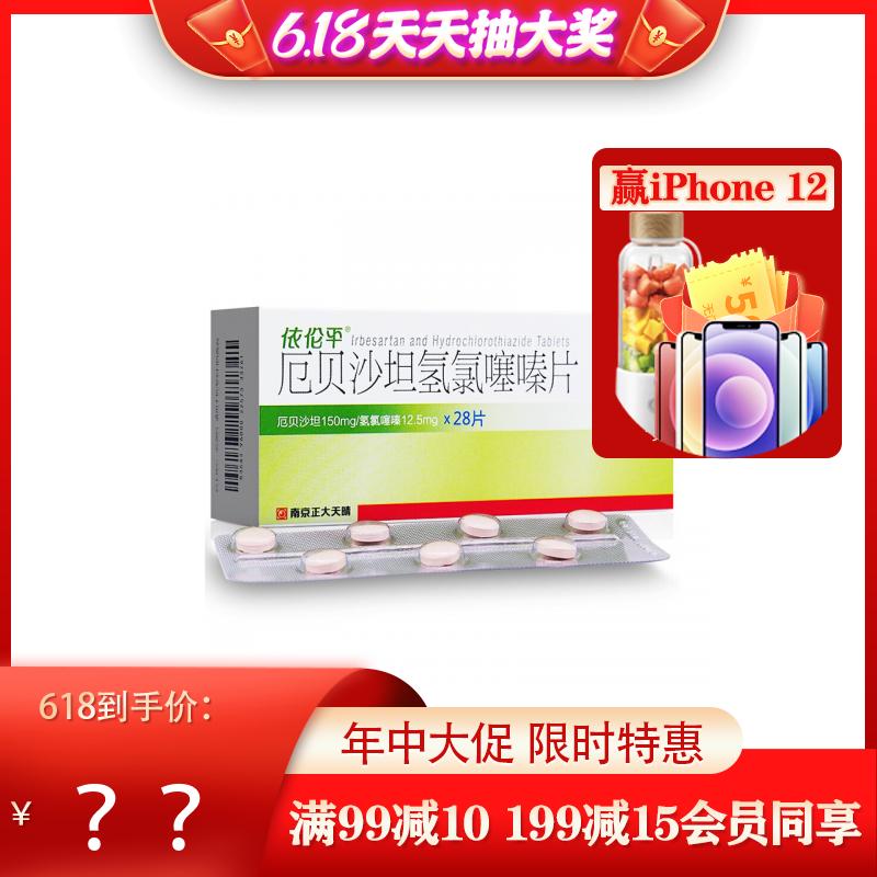 依伦平 厄贝沙坦氢氯噻嗪片 150mg:12.5mg*28片