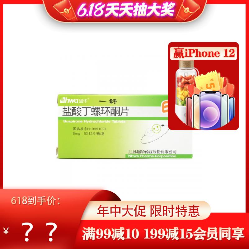 一舒 盐酸丁螺环酮片 5mg*60片