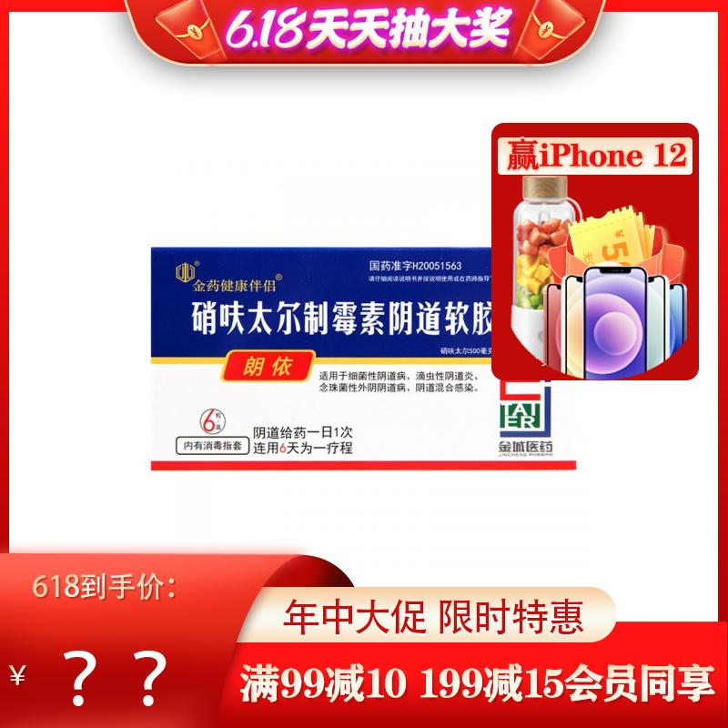 朗依 硝呋太尔制霉素阴道软胶囊 6粒(外用)