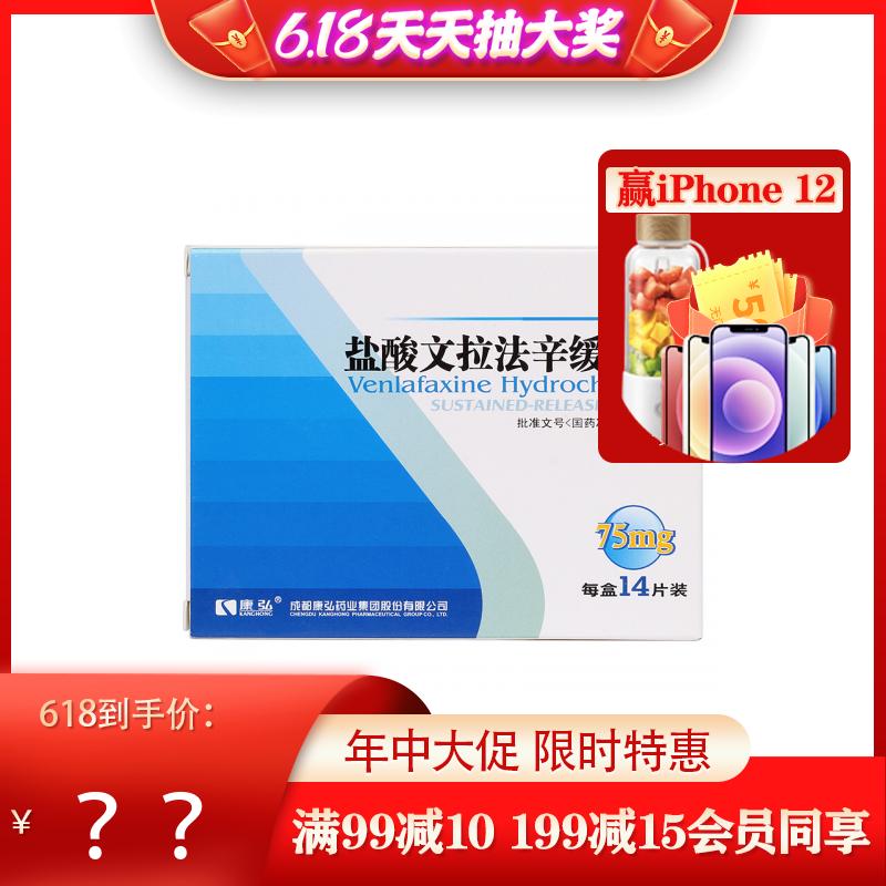 博乐欣 盐酸文拉法辛缓释片 75mg*14片