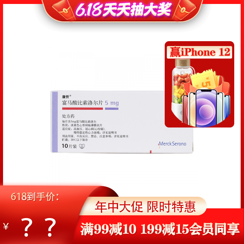 康忻 富马酸比索洛尔片 5mg*10片