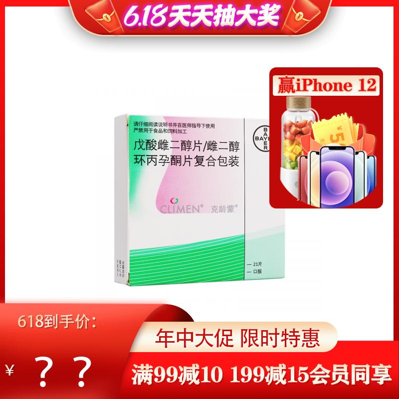 戊酸雌二醇片/雌二醇环丙孕酮片