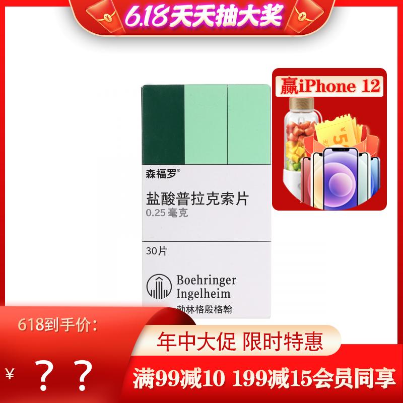 森福罗 盐酸普拉克索片 0.25毫克*30片