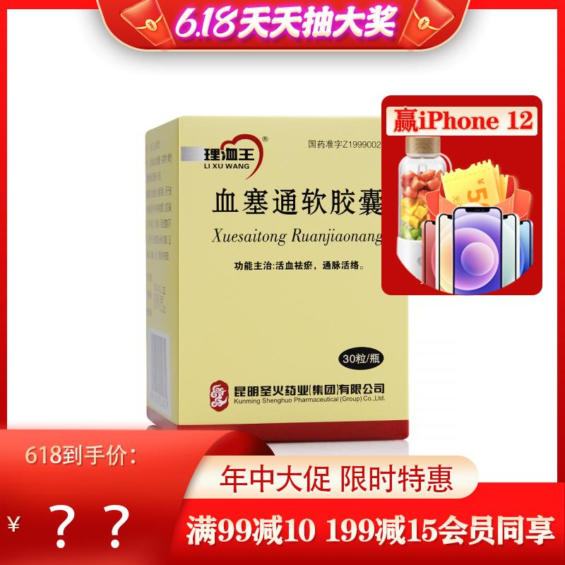 理洫王 血塞通软胶囊 0.33g*30粒
