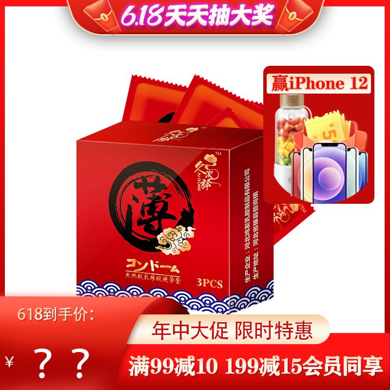 久次郎 天然乳胶橡胶避孕套 3只