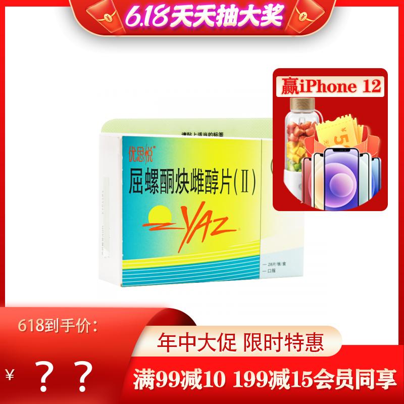优思悦 屈螺酮炔雌醇片(Ⅱ) 0.02mg:3mg*28片