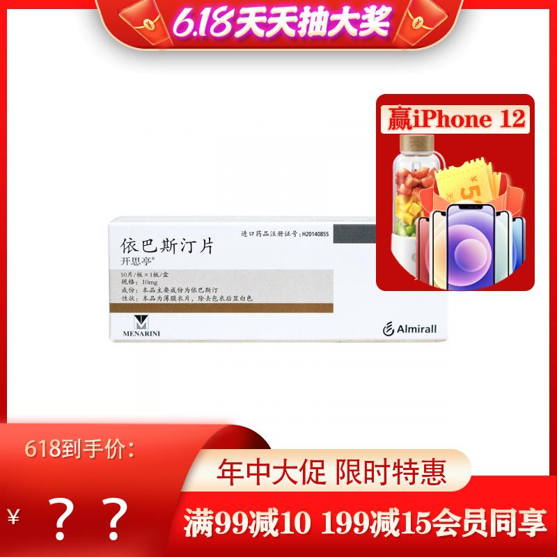 开思亭 依巴斯汀片 10mg*10片