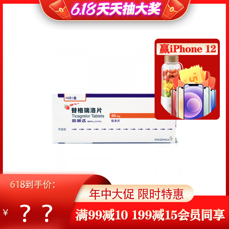 倍林达 替格瑞洛片 90mg*14片