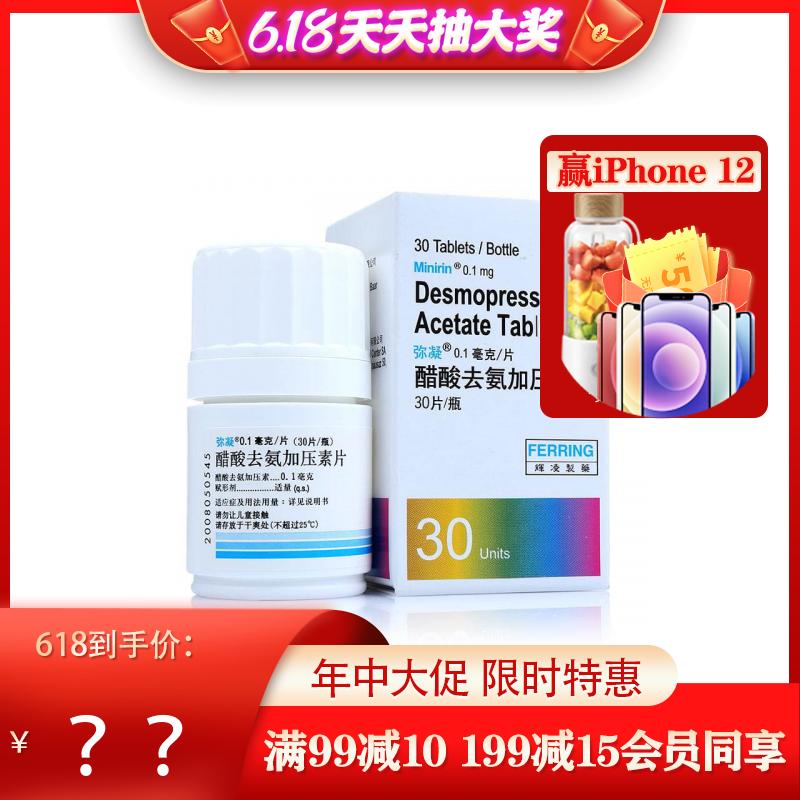 弥凝 醋酸去氨加压素片 0.1mg*30片