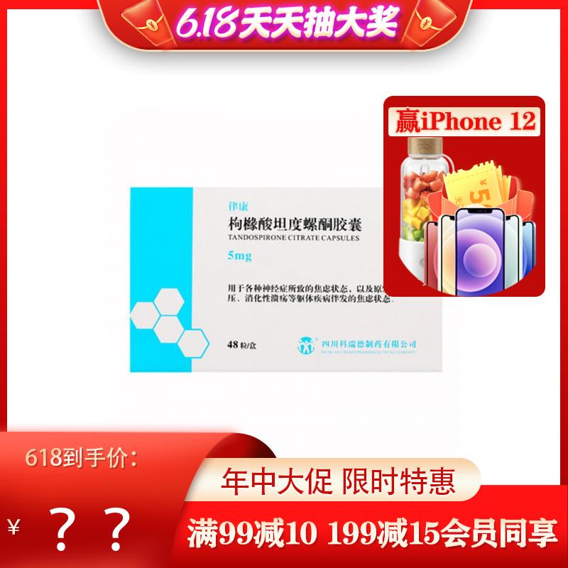 律康 枸橼酸坦度螺酮胶囊 5mg*48粒