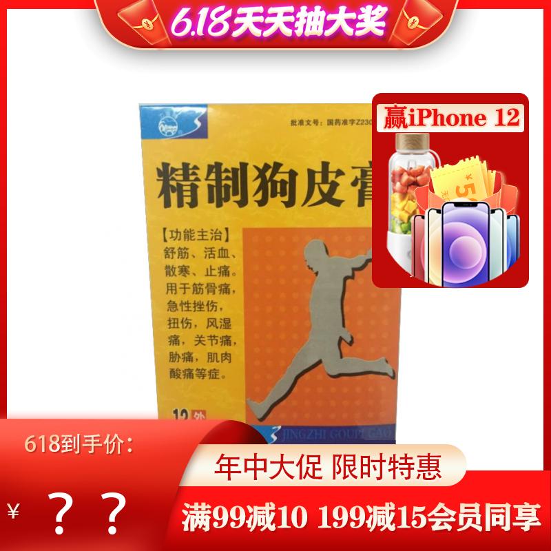 狮邦 精制狗皮膏 7*10cm*6贴*2袋