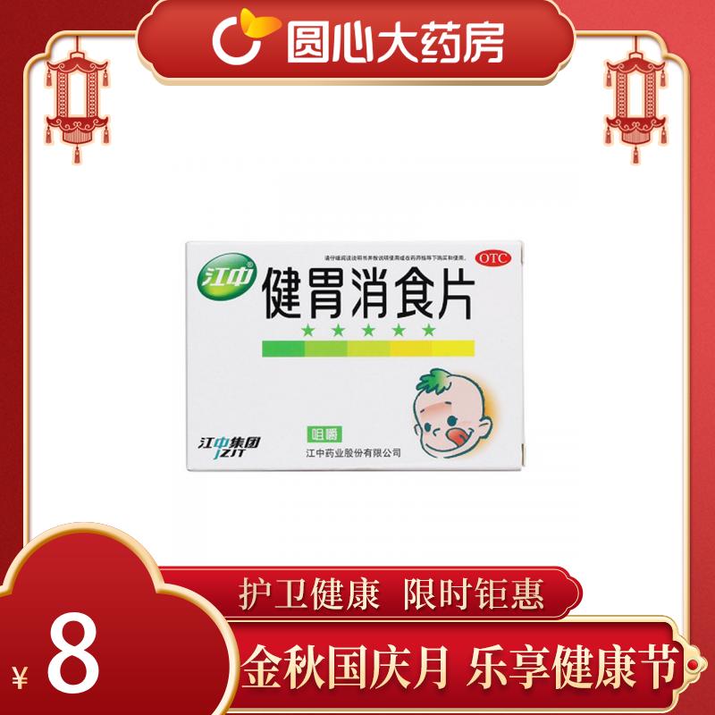 江中 健胃消食片 (儿童)0.5g*12片*3板(薄膜衣)