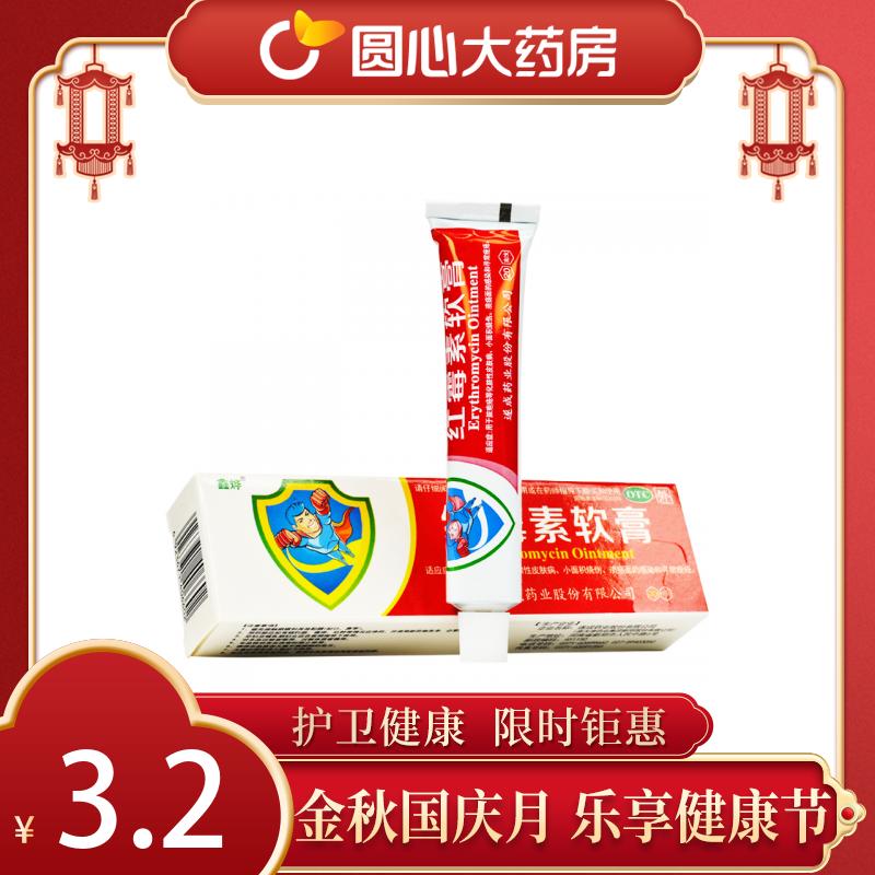 鑫烨 红霉素软膏 1%*20g