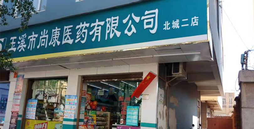 玉溪市尚康医药有限公司北城二店