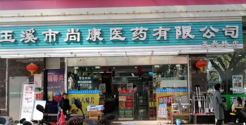 玉溪市尚康医药有限公司玉兴路店