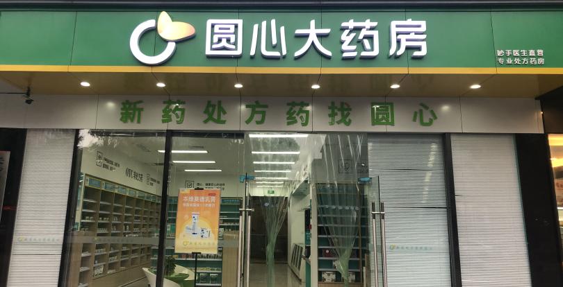湖南圆心大药房有限公司