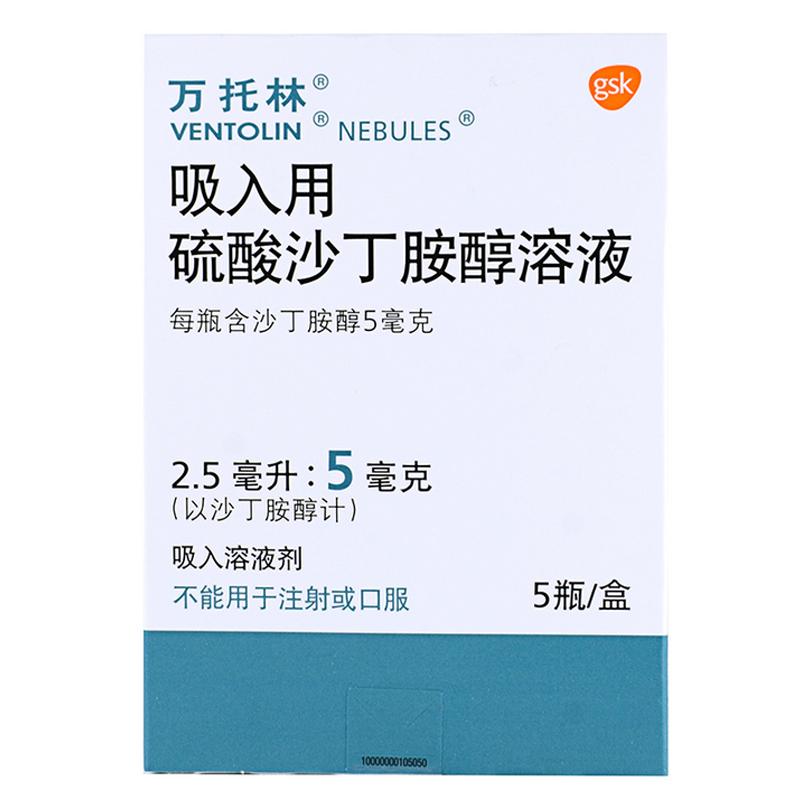【万托林 吸入用硫酸沙丁胺醇溶液】怎么样_价格_说明书_功效与作用