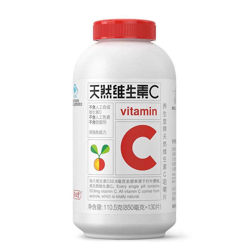 【养生堂 天然维生素C 110.5g(850mg*130片)】怎么样_价格_说明书_功效与作用
