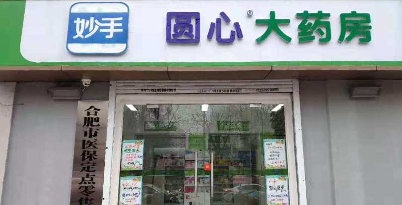 安徽圆心大药房有限责任公司