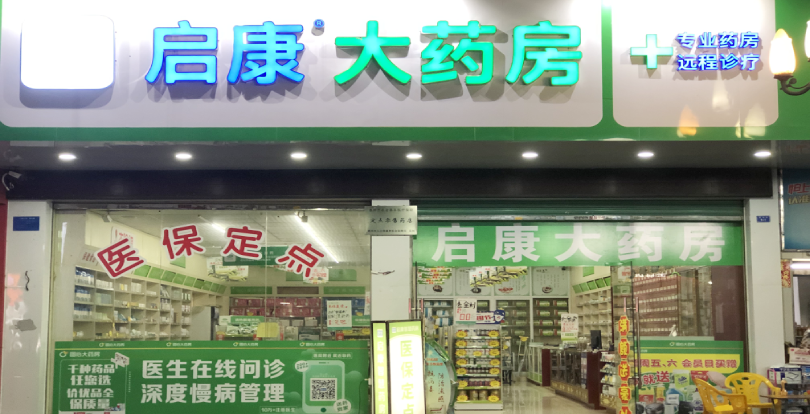 惠州市惠城区启康大药房