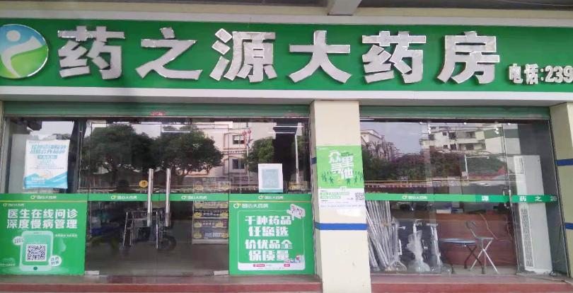 惠州市药之源大药房有限公司下角便民分店
