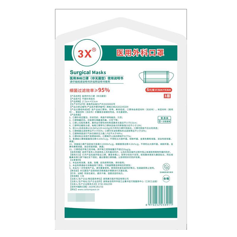 【(3X)医用外科口罩(非无菌型平面形耳挂式)】怎么样_价格_说明书_功效与作用