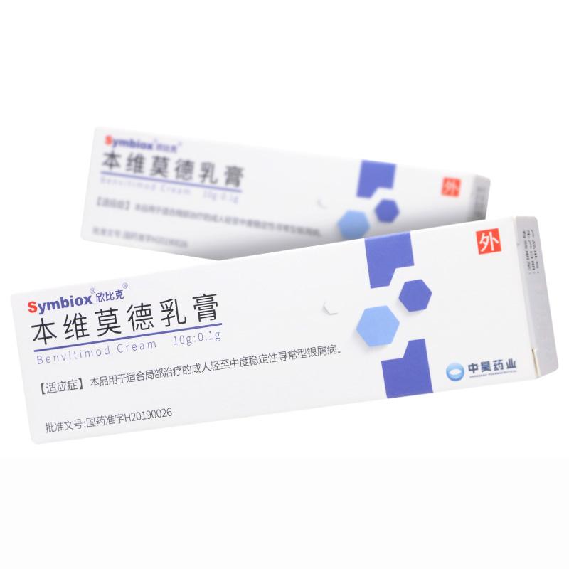 【品牌授权】欣比克 本维莫德乳膏 10g*1支