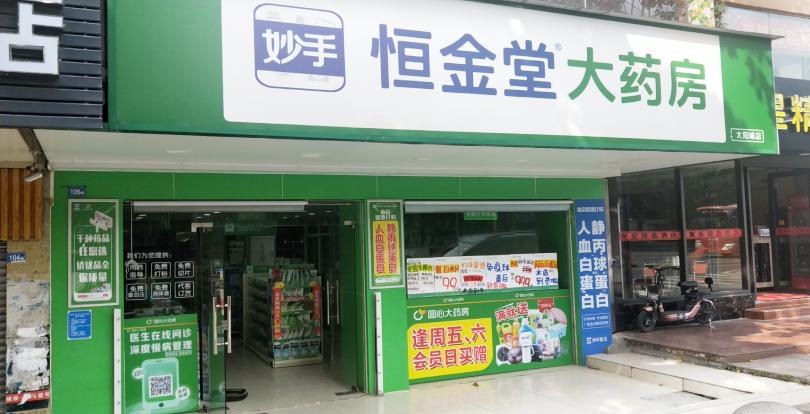 广东恒金堂医药连锁有限公司太阳城分店