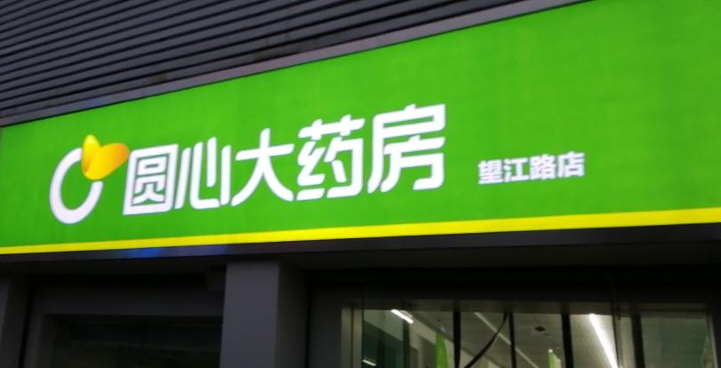 安徽圆心大药房有限责任公司望江路店