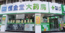 广东恒金堂医药连锁有限公司高要湖西路分店