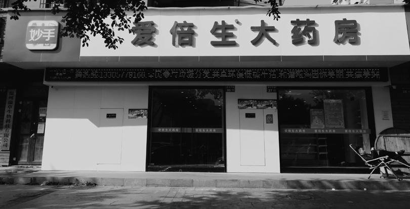 台州爱倍生大药房有限公司