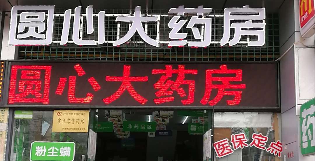广东恒金堂医药连锁有限公司番禺福愉分店