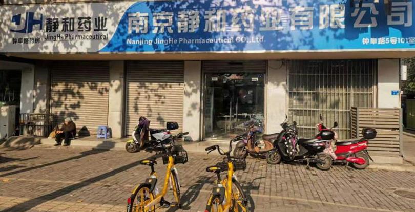 南京静和药业有限公司