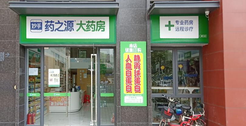 惠州市药之源大药房有限公司惠城鹿江分店