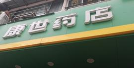 南京康世药店