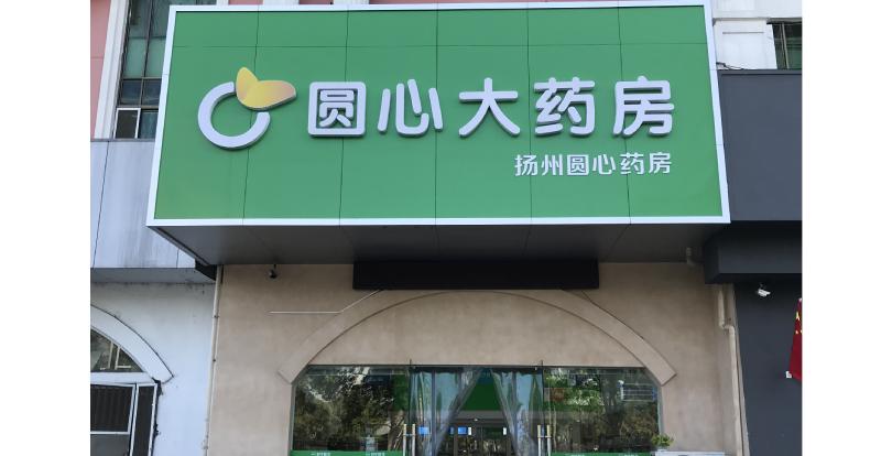 扬州市圆心大药房有限公司