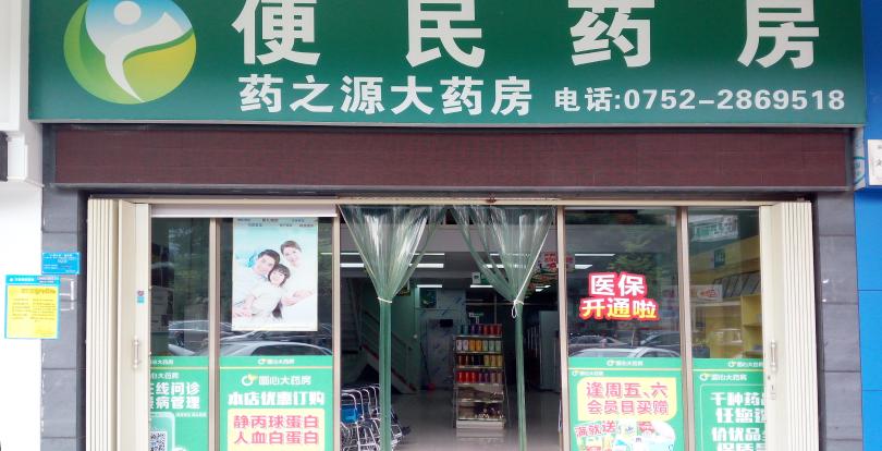 惠州市药之源大药房有限公司江北便民分店