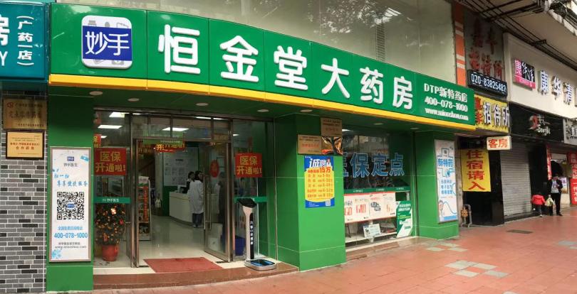 广州市恒金堂大药房有限公司