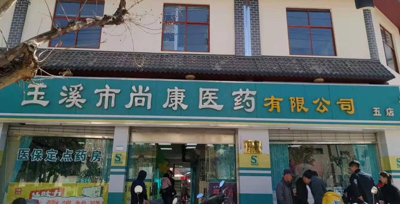 玉溪市尚康医药有限公司五店