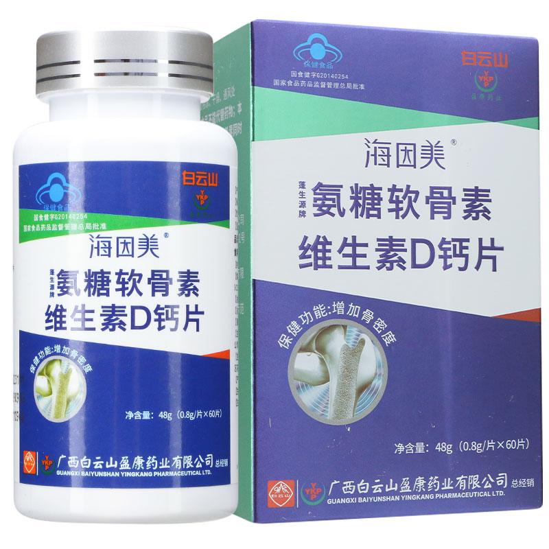 白云山 氨糖软骨素维生素D钙片 48g(0.8g*60片)
