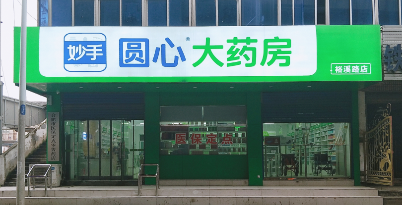 安徽圆心大药房有限责任公司裕溪路店