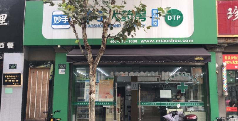 杭州妙手大药房有限公司