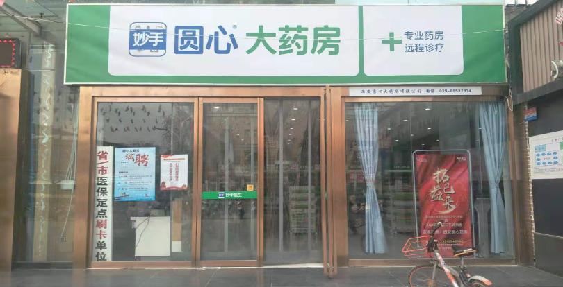 西安圆心大药房有限公司