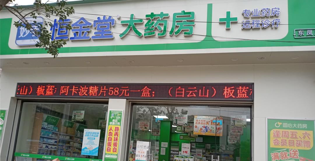 广东恒金堂医药连锁有限公司中山东凤分店