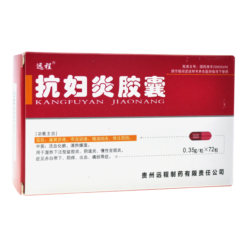 【抗妇炎胶囊】怎么样_价格_说明书_功效与作用